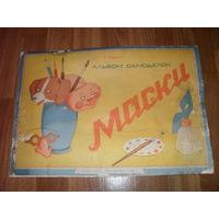 """Альбом самоделок. """"Маски."""" Полный комплект.1960."""
