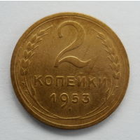 СССР 2 копейки 1953