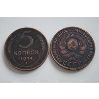5 копеек  1924 , копия, 32 мм