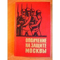 Ополчение на защите Москвы