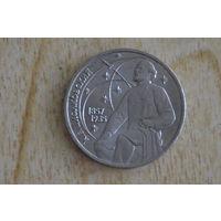 СССР 1 рубль 1987 Циолковский