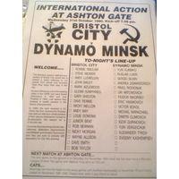 31.10.1990--Бристоль Сити Англия--Динамо Минск--товар.матч