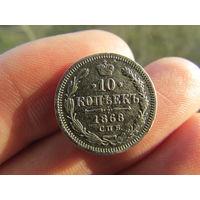 10 копеек 1868 год. С 1 рубля!