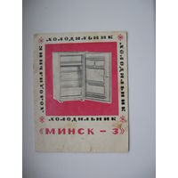Холодильник Минск -3 ,руководство по эксплуатации