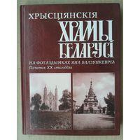 Хрысціянскія храмы Беларусі на фотаздымках Яна Балзункевіча.