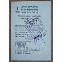 """Аппарат киносъемочный """"Аврора-Супер 2х8"""". 1975 г. Паспорт."""