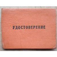 Удостоверение внештатного инструктора Дзержинского РК ЛКСМБ. 1950-е