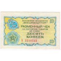 """Разменный чек 10 копеек """"внешпосылторг"""" 1976 г. А 2210722"""