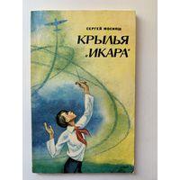 """Сергей Мосияш """"Крылья Икара"""" 1976 г."""