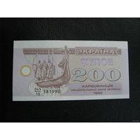 Украина 200 купоно - карбованцев 1992 UNC R