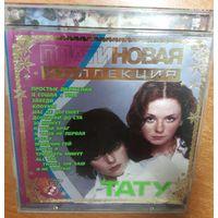 ТАТУ - t.A.T.u. - легендарная российская группа, взорвавшая мир отечественного и мирового шоу-бизнеса.
