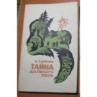Смирнов В. Тайна Далекого Лога. 1974