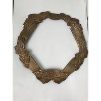 Большой венок (почти 2 кг) от юбилейного Знака 1976 - 1980  Латунь/бронза