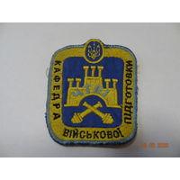 Шеврон военной кафедры Украина