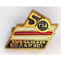 50 лет освобождения Республики Беларусь. 1994 г.