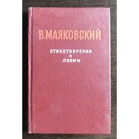 ВЛАДИМИР МАЯКОВСКИЙ,  СТИХОТВОРЕНИЯ И ПОЭМЫ 1982 г.