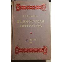 С.И. Василёнок / Белорусская литература / учпедгиз 1951