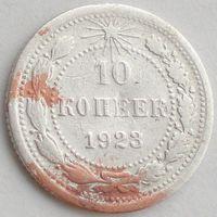 РСФСР, 10 копеек 1923 года, Ag 500/ 1,8 грамма (4-я монета)