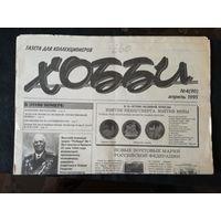 "Газета ""Хобби"" 1995-4"