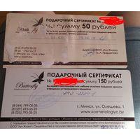 Сертификаты в салон красоты Butterfly Олешева 1 Минск