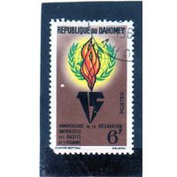 Дагомея.  Mi:DY 230. 15  лет Всеобщей декларации прав человека. 1963.