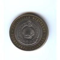 10 рублей 2009 г. Республика Калмыкия
