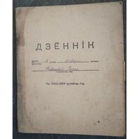 Дзённiк вучанiцы 8 класса (Дневник ученицы 8 класса). 1954/1955 г.
