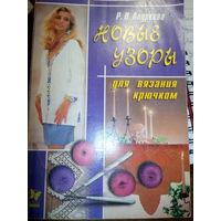 Книги по вязанию крючком и спицами и машинах