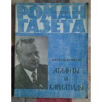 Иван Шамякин. Атланты и кариатиды. Роман-газета 19(785),20(786) 1975 г.
