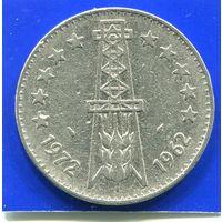 Алжир 5 динаров 1972 , 10 лет Независимости