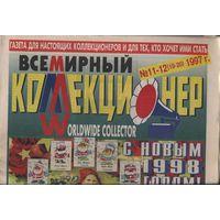 Всемирный коллекционер. No 11-12 (19-20) 1997 .