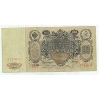 Российская империя, 100 рублей 1910 год.  Коншин - Шмидт