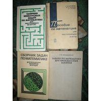 Книги по математике(алгебра, геометрия, методика, педагогика, школьные учебники разных лет) 40шт
