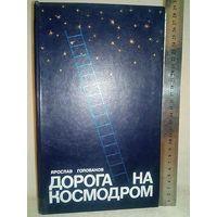 Дорога на космодром. История космонавтики. Я. Голованов Большой формат