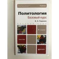 К. С. Гаджиев. Политология. Базовый курс