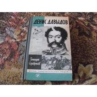 """Г.Серебрякова.""""Денис Давыдов""""."""