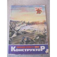 """Журнал """"Моделист-конструктор"""". СССР, 1988 год. Номера 2, 3, 4, 5, 7, 8, 9, 10, 11, 12."""
