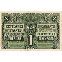 Латвия (Рига), 1 рубль, 1919 г. Не частый