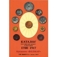 Каталог Волмар XIII выпуск (июнь 2015) - каталог российских монет и жетонов 1700-1917 гг.