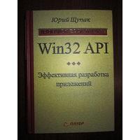 Win32 API. Эффективная разработка приложений