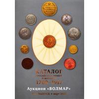 Каталог Волмар XIX выпуск (март 2020) - каталог российских монет и жетонов 1700-1917 гг. НОВИНКА!