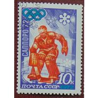 СССР 1972 год. XI зимние Олимпийские игры. Саппоро, Япония Хоккей. ГАШ