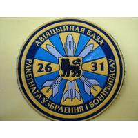 Шеврон 2631 базы хранения авиационных боеприпасов