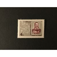 120 лет Пумпура. СССР,1961, марка