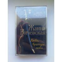 """Аудиокассета Жанна Бичевская """"Любо, Братцы, Любо..."""""""