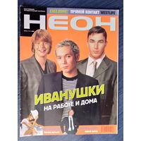 Журнал Неон #19 октябрь 2002