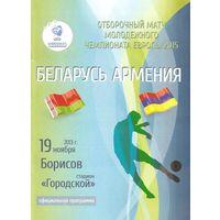 2013 Беларусь U-21 - Армения U-21