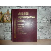 Большой энциклопедический словарь.САМОВЫВОЗ!!!
