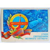 Открытка СССР