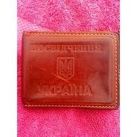 Обложка от свидетельства Украины